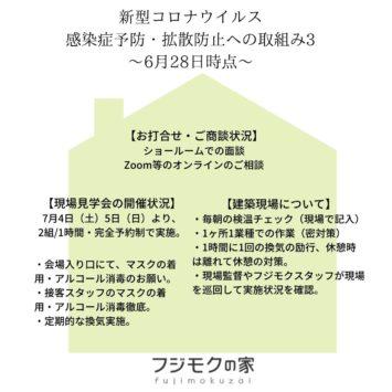 【新型コロナウイルスの感染症予防・拡散防止へのフジモクの家の取組み③/2020.6.28】