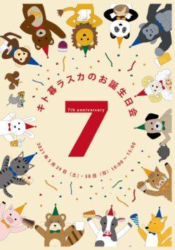 5月29日(土)30日(日)「キト暮ラスカのお誕生日会7」