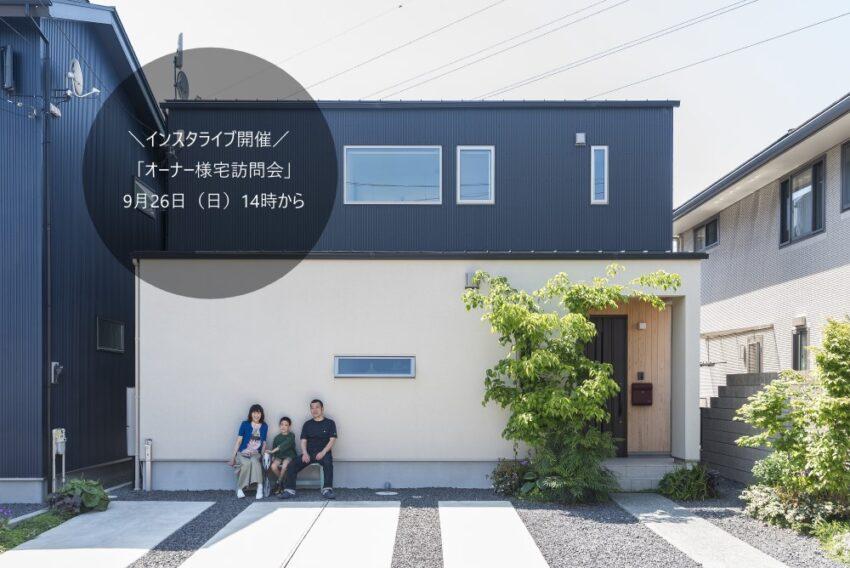 9月26日(日)「オーナー様宅訪問会」インスタライブ開催!