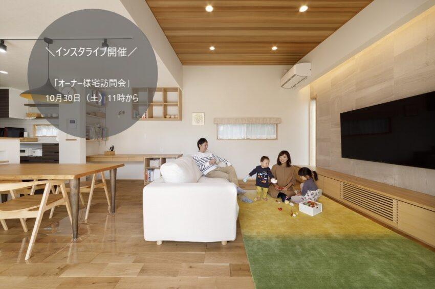 【10月30日(土)「オーナー様宅訪問会」インスタライブ開催します!】